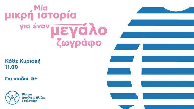 Μία Μικρή Ιστορία για Έναν Μεγάλο Ζωγράφο στο Ίδρυμα Β&Ε Γουλανδρή - itravelling.gr