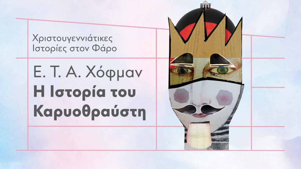 Χριστουγεννιάτικες Ιστορίες στον Φάρο του ΚΠΙΣΝ - itravelling.gr