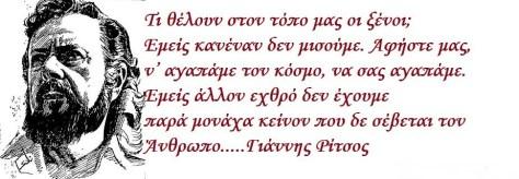 ritsos12