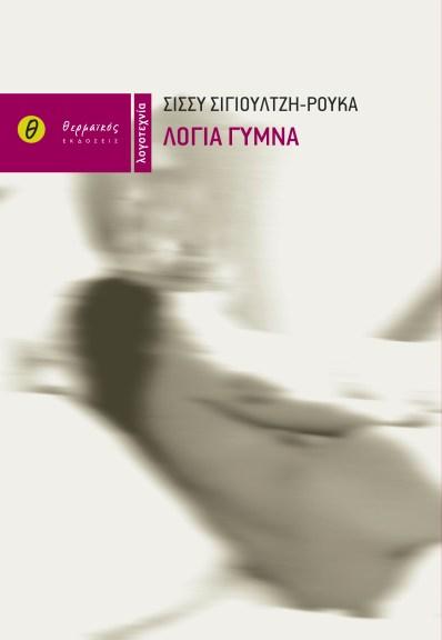 BEX7.2012_ROUKA:Layout 1