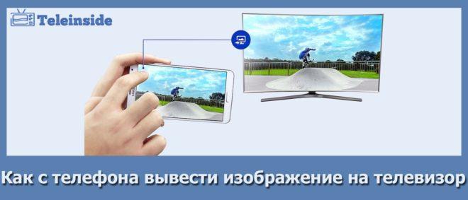 Comment afficher une image du téléphone au téléviseur