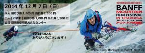 バンフ・マウンテン・フィルム・フェスティバル IN TESHIKAGA 2014