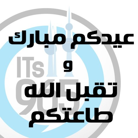 3eedkoumMubarak