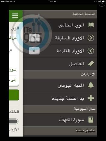 Khatma App