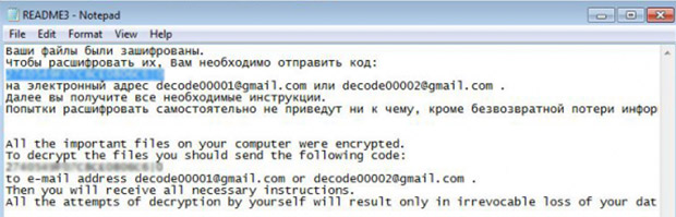 """Инструкция по расшифровке"" файл readme3 вируса xtbl"