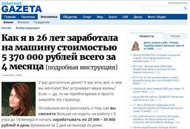 internetgazeta.cardvrmirrorr.ru - рекламная вкладка