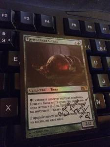 Russian Foil Ooze I got from Sergey