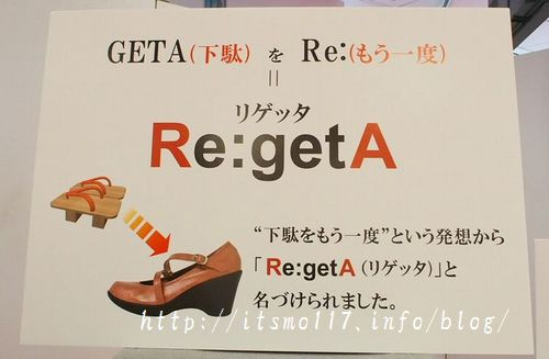 Re:getA はリゲッタ