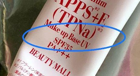 Make up Base UV