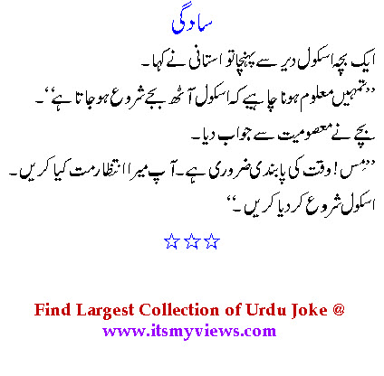 Urdu-Leteefayfor school teacher