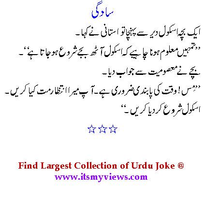 Largest Collection of Latest Funny Urdu Joke 2013