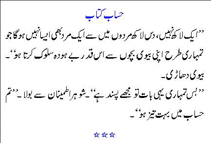 Urdu joke husband wife 2013 2014