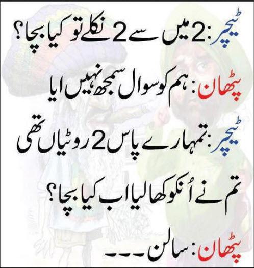 Very Funny Joke Urdu 2017