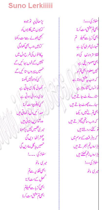 Urdu-poetry-about Gril feeling