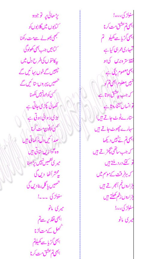 Urdu-poetry-about Gril feeling