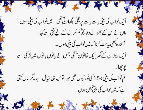 Funny Pictures Urdu Jokes Facebook