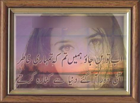 latest-urdu-poetry shair 2013
