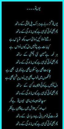 most-impressive-urdu-poetry-2013