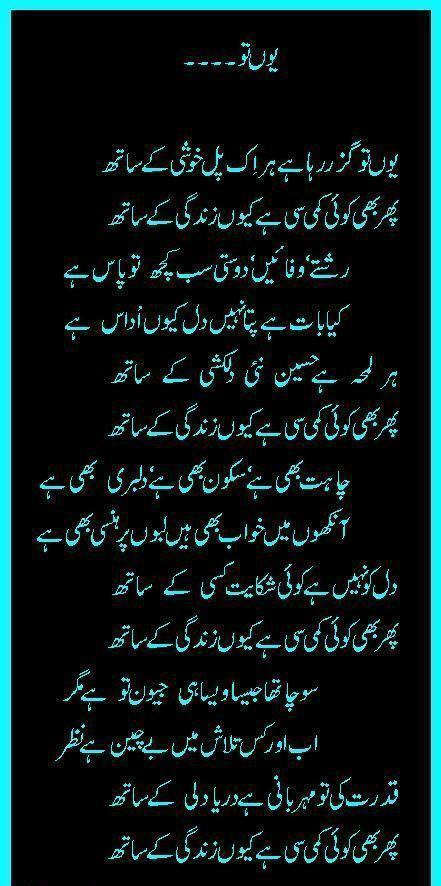most-impressive-urdu-poetry-2013