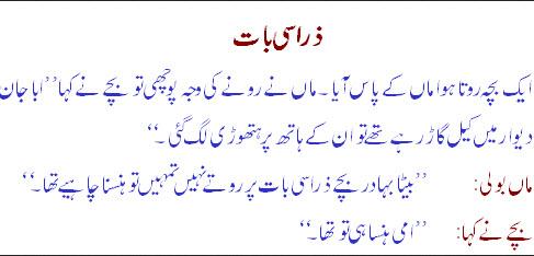 mother child urdu joke
