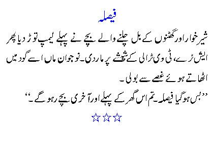 new-funny-urdu-joke