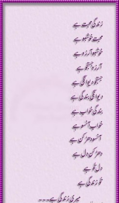 new-romantic-sad-urdu-poetry-mohabat 2013