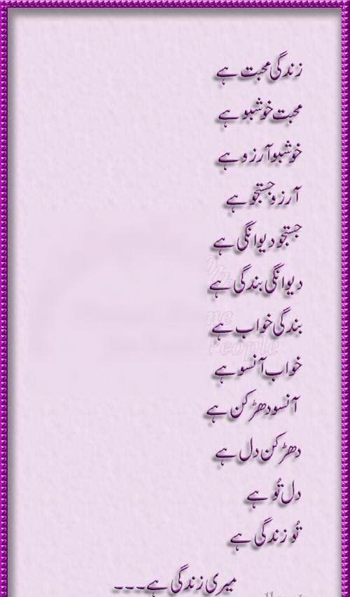 Wife and husband romance night in urdu