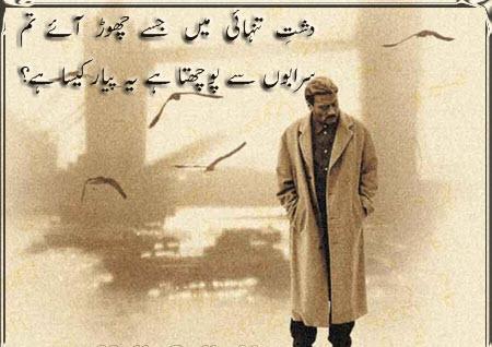 new urdu-shayari poetry wallpaper | ItsMyideas : Great minds