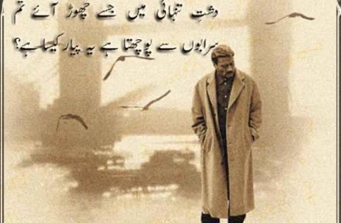 Best Romantic Urdu Poetry 2013 With Backgrounds Images Share At