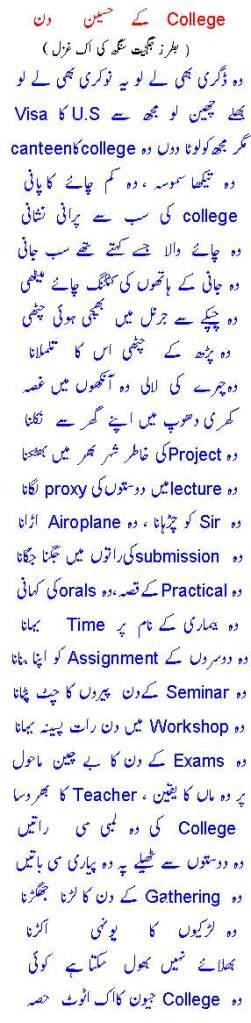 old age college-ke-haseen-din-urdu-poetry