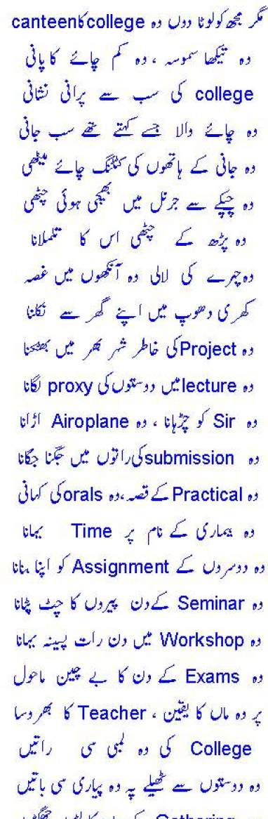 old age college-ke-haseen-din-urdu-poetry