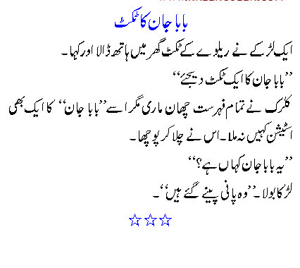 Funny Jokes In Urdu Of Pathan And Sardar Largest Collection of ...