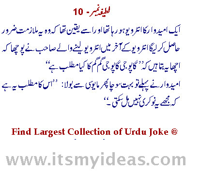 urdu-jokes-at-job-interview
