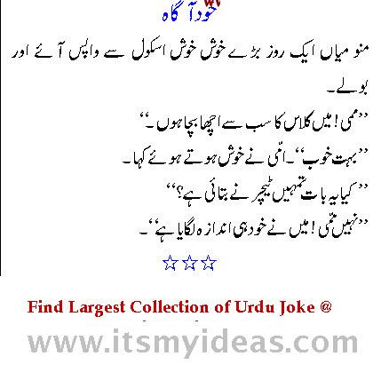 urdu-jokes-child-mother teacher   ItsMyideas : Great minds