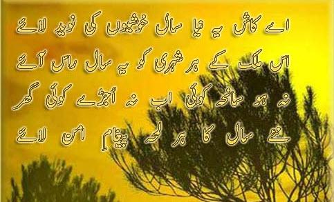 urdu-poetry-for-new-year