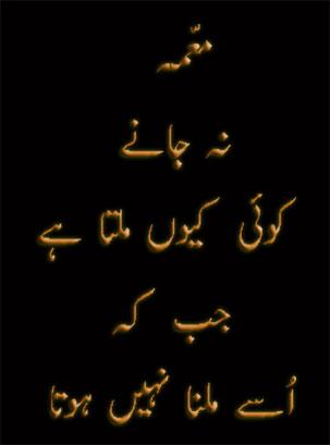 wonderful-urdu-dialoge-poetry