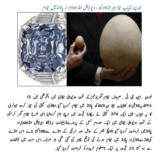 world-most-expensive-diamond-of-world-2013 2014 picture