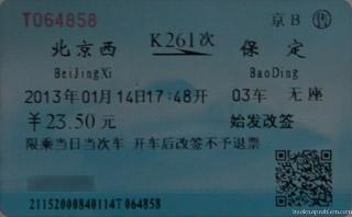 Билет на поезд. Китай жд