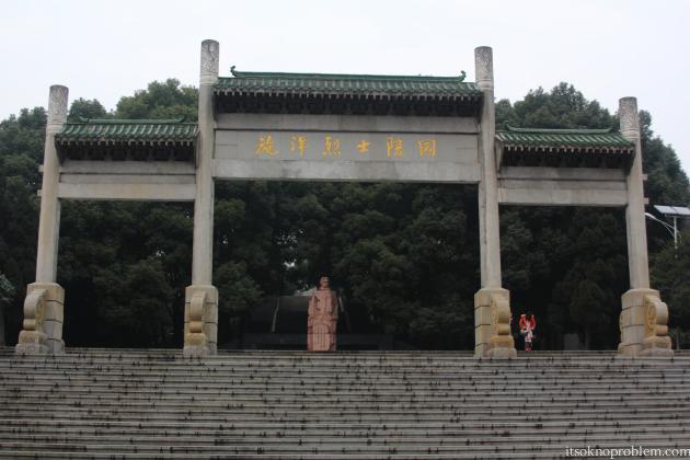 Секретный вход в парк Хоншань