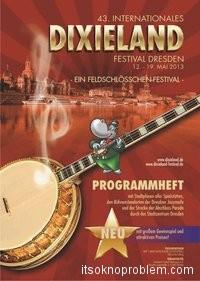 Фестиваль джаза Диксиленд в Дрездене