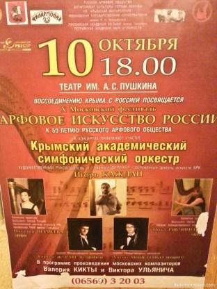 Театри им. А.С.Пушкина в городе Евпатория. Афиша, анонс спектаклей