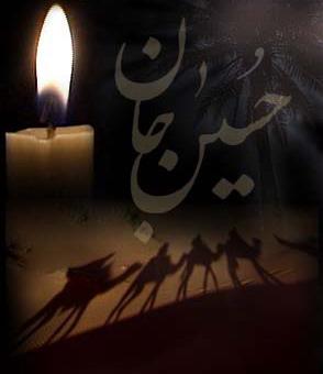 اربعین امام �سین arbaeen Imam hosein