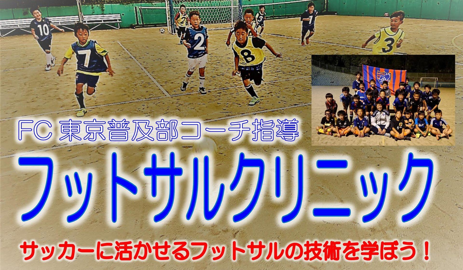 【満員御礼】FC東京フットサルクリニック【2019年あきる野市体育の日スポーツフェスティバル】