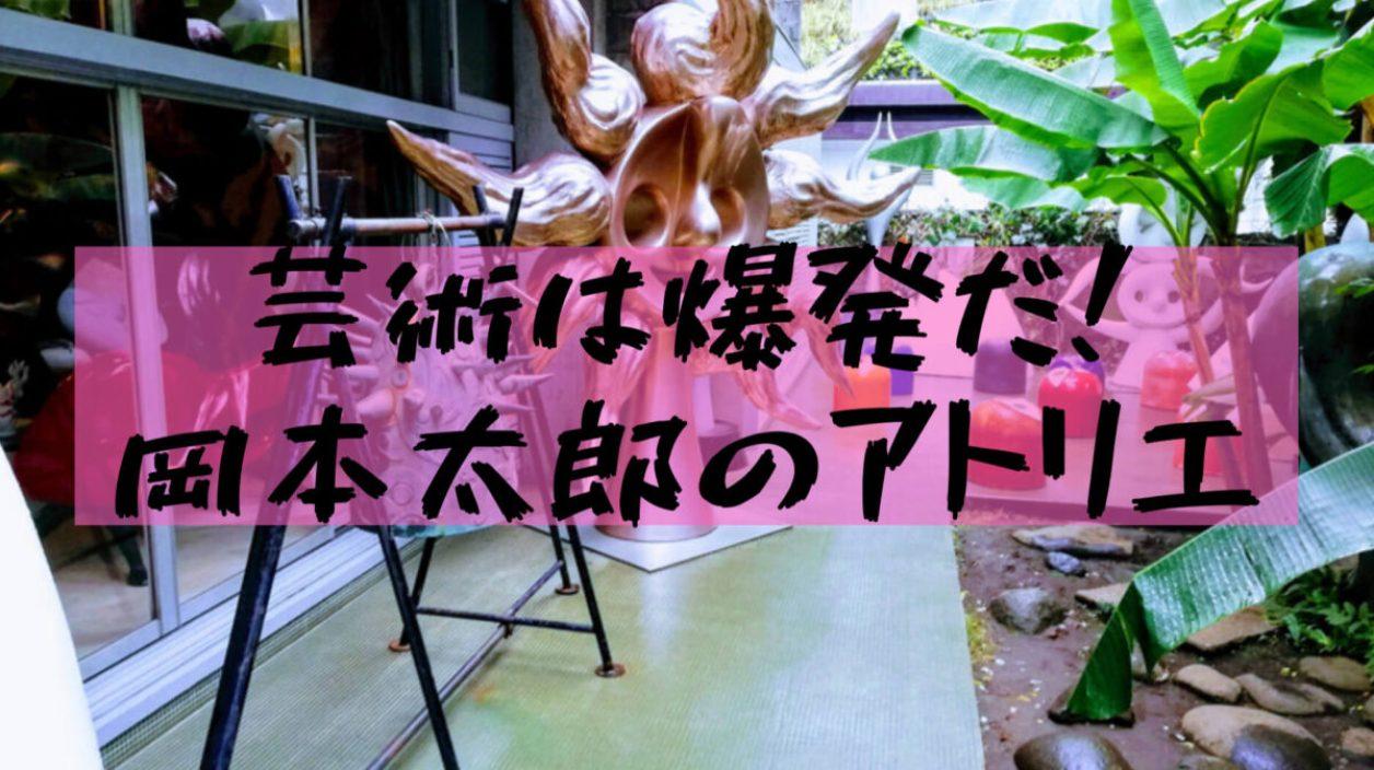 【岡本太郎記念館】渋谷駅の「明日への神話」とアトリエ記念館へ!