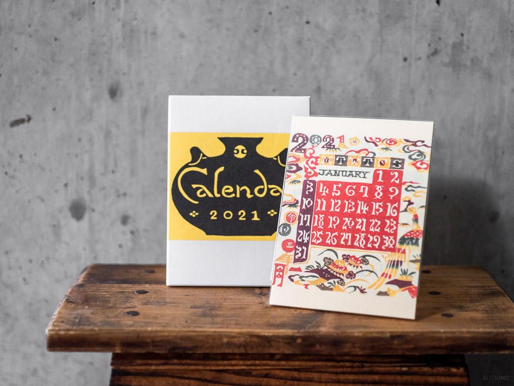 Keisuke Serizawa Calendar 2021