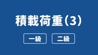 積載荷重(3)