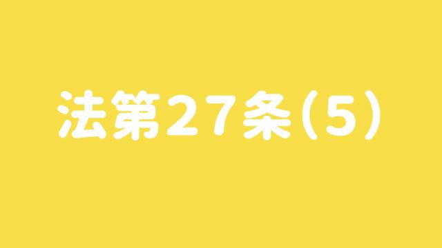 法第27条5