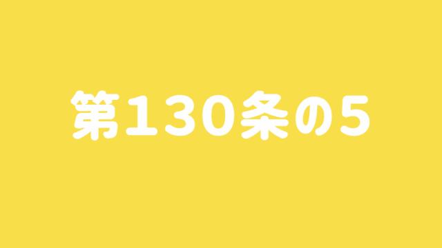 第130条の5