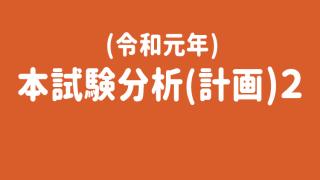 令和元年本試験分析計画2