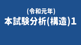 令和元年本試験分析構造1